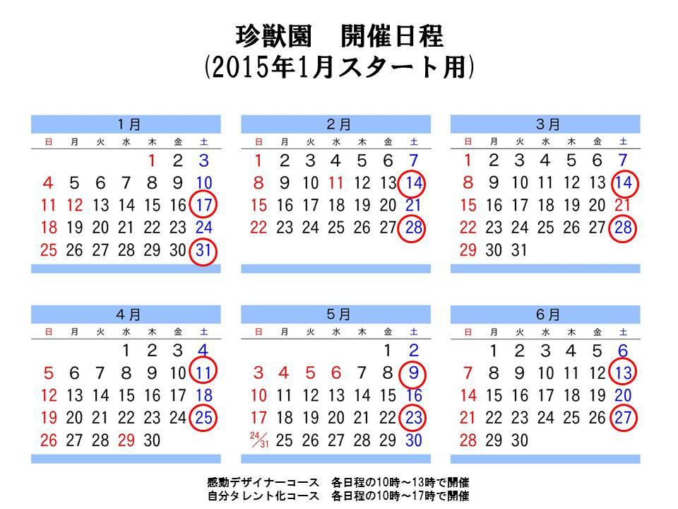 珍獣園 開催日程(2015年1月スタート)