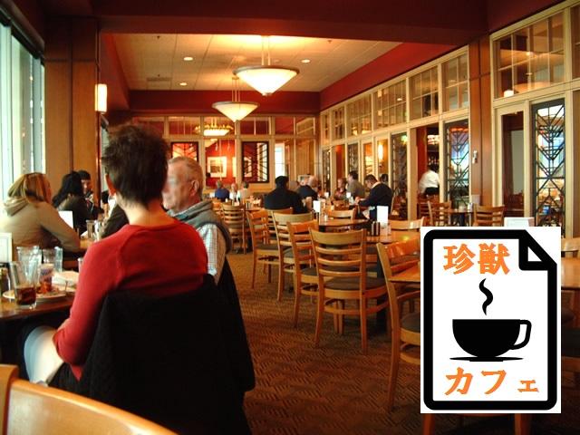 珍獣カフェ画像1