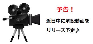 解説動画予告
