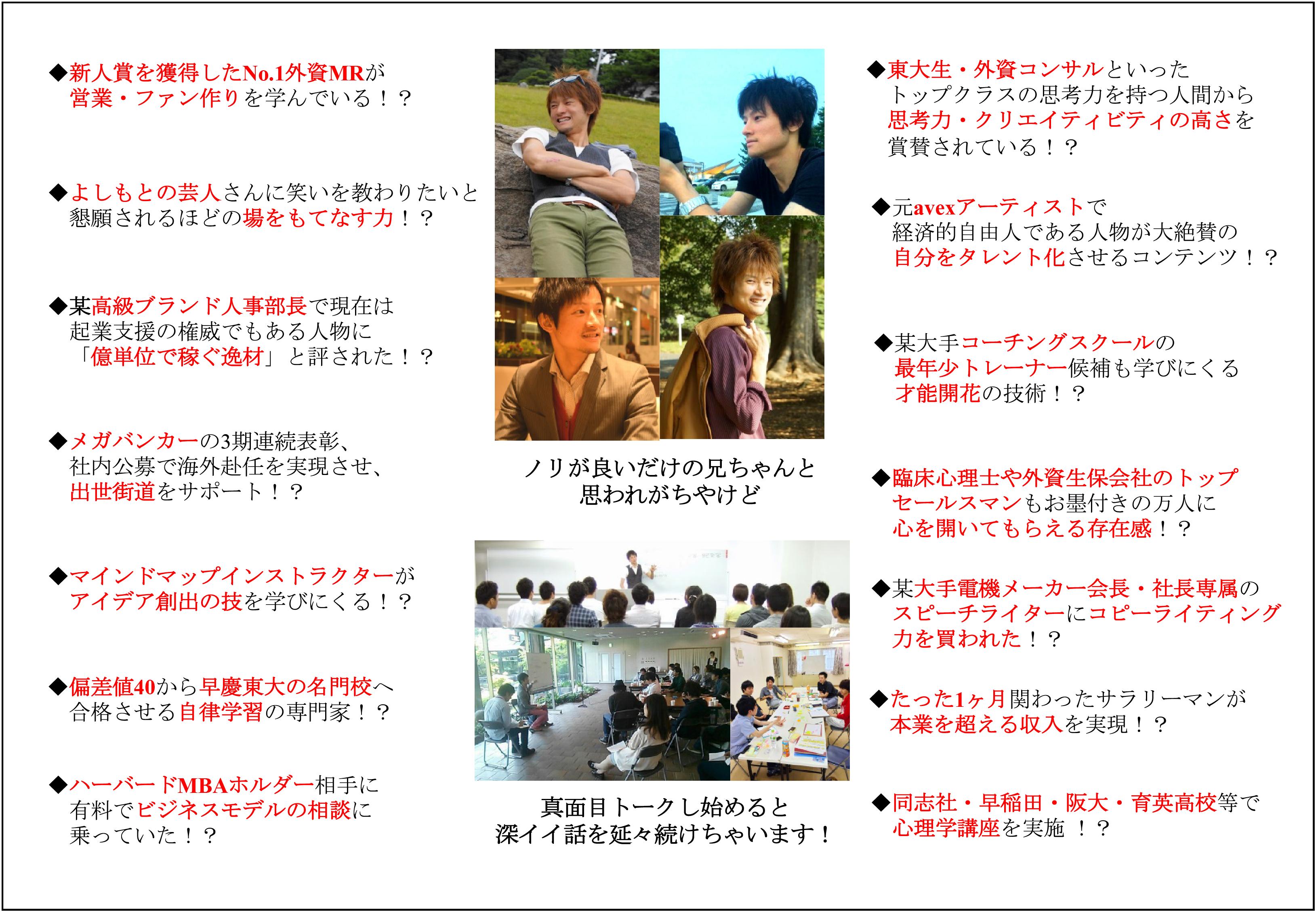 自己紹介フライヤーmac修正×A4拡大版2