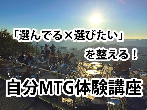 自分MTG体験講座サムネ