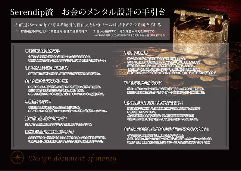お金のメンタル設計書